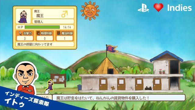 世界征服はまず...家賃の徴収から!? 新感覚のアパート防衛シミュレーションゲーム『メゾン・ド・魔王』を紹介!【インディーズ探索隊】