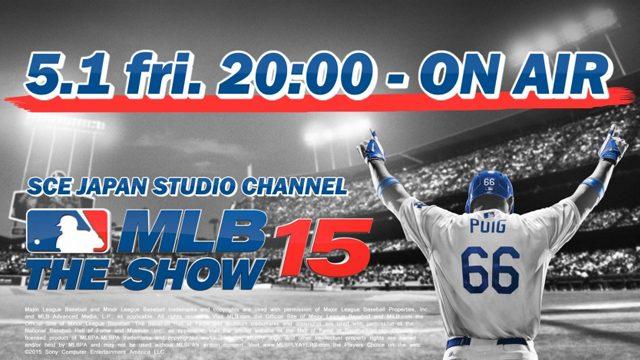『MLB 15 THE SHOW(英語版)』の番組を5月1日20時よりニコニコ生放送で配信!