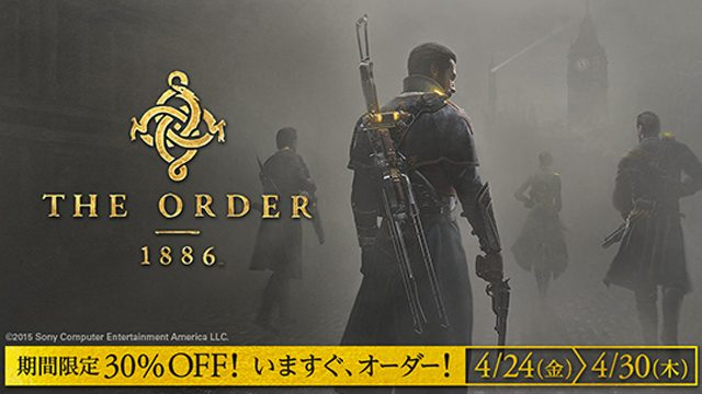PS4™『The Order: 1886』ダウンロード版を期間限定・30%オフで配信中!