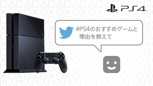 PS4™ゲームおすすめツイート大募集!