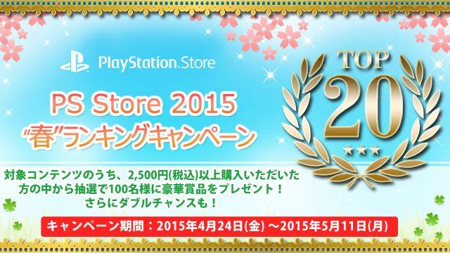"PS Store 2015 ""春""ランキングキャンペーン! 豪華賞品もプレゼント!"