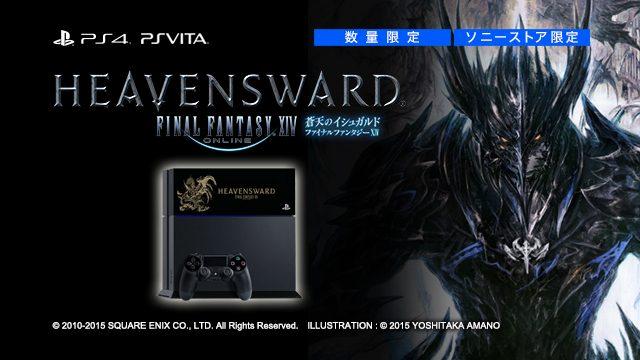 PS4™『FFXIV: 蒼天のイシュガルド』コラボモデルが4月28日午前11時より予約受付開始! ソニーストア特設コーナーが本日開設!