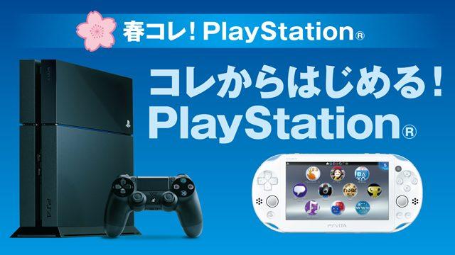 【春コレ!PlayStation®】コレからはじめる!PlayStation®! ゴールデンウィークはゲーム三昧!