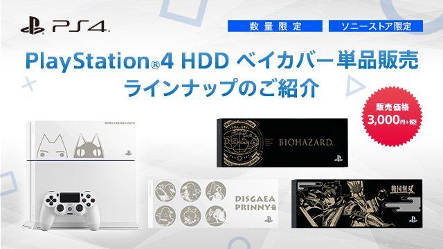 キャラクター刻印入りPS4™ HDD ベイカバーの単品販売がソニーストアでスタート!