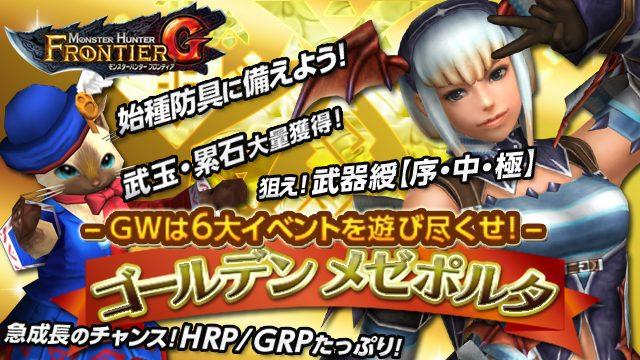 GWは怒濤のイベント攻勢! G級初登場モンスター討伐や始種武具獲得に向けて強化せよ!