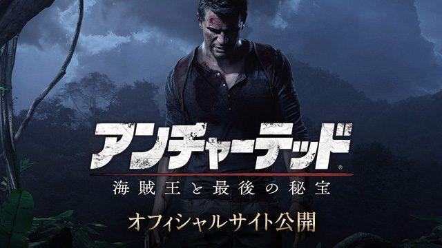 PS4™『アンチャーテッド 海賊王と最後の秘宝』公式サイトを公開! ストーリーも明らかに!