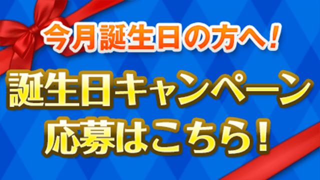 5月生まれの皆様に最大500円分の「PS Storeチケット」をプレゼント! PS Store「誕生日キャンペーン」を実施!