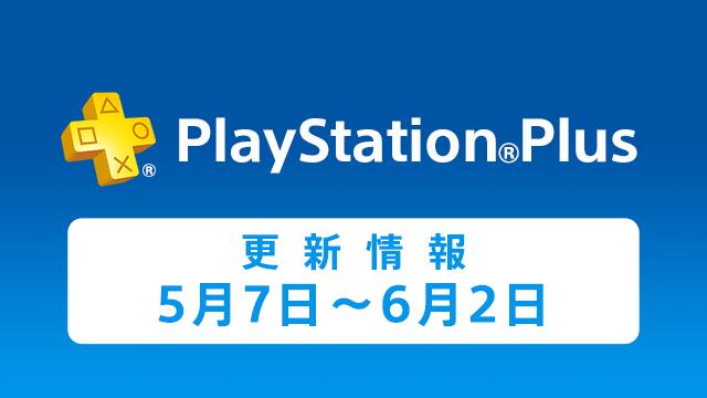 PlayStation®Plus提供コンテンツ 5月の更新情報!