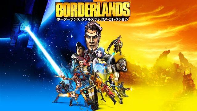 FPSにRPG要素を盛り込んだ「ボーダーランズ」シリーズのデラックスなお買い得版がPS4™に登場!