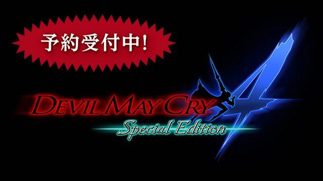 新PV公開! 新たなプレイアブルキャラ、バージルの戦闘スタイルも明らかに! PS4™『デビル メイ クライ 4 スペシャルエディション』最新情報