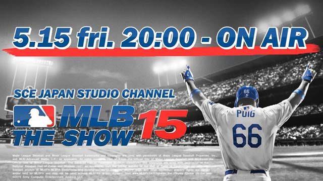 『MLB 15 THE SHOW(英語版)』ニコニコ生放送第2回を本日20時より放映! (『HELLDIVERS(ヘルダイバー)』もあるよ)