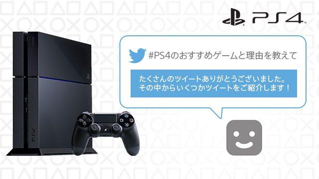みんなのおすすめPS4™ゲームはコレ! 「#PS4のおすすめゲームと理由を教えて」応募作品をご紹介!