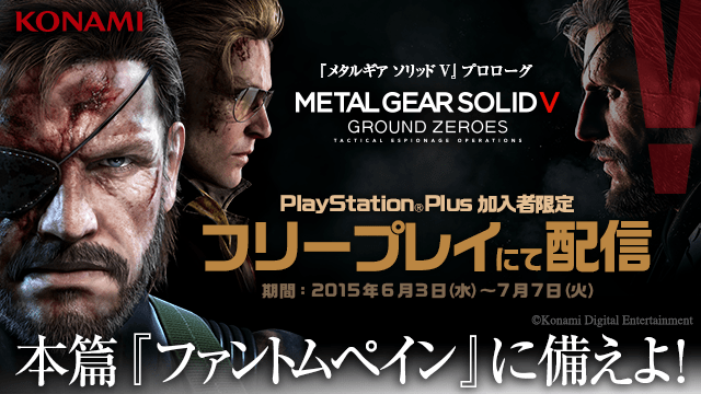 『METAL GEAR SOLID V: GROUND ZEROES』をPS Plus「フリープレイ」で6/3(水)より配信開始!