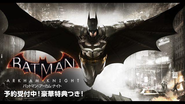 『バットマン:アーカム・ナイト』豪華特典つきDL版の予約受付開始! 海外ドラマ『GOTHAM/ゴッサム』連動プレゼントも!