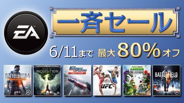 EAの人気ゲーム本編&追加コンテンツが最大80%オフ! 6月11日までPS StoreでEA一斉セール開催中!