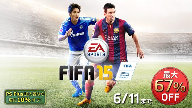 『FIFA 15』期間限定セール実施中! 6月11日まで最大67%オフ!