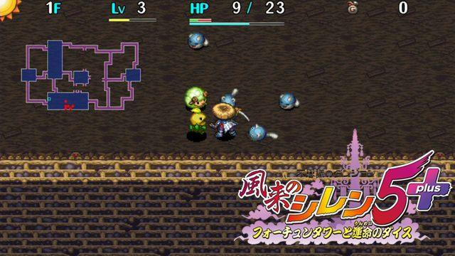 『風来のシレン』がPS Vitaに初登場! シリーズ20周年記念作品の魅力に迫る!【特集第1回/電撃PS】