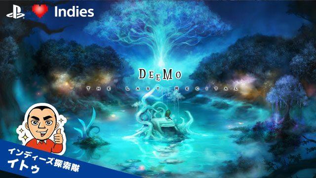 彼女の失った記憶を開放する鍵は...ピアノの!? PS Vitaに登場する人気音楽ゲーム『DEEMO~ラスト・リサイタル~』を紹介!
