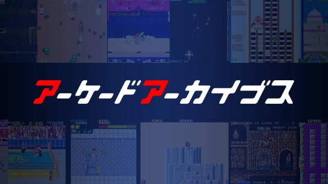 『アーケードアーカイブス』シリーズのリクエスト大募集!