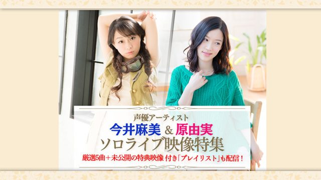 人気声優『今井麻美&原由実 ソロライブ映像』を5月27日(水)から配信開始!