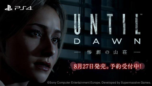 PS4™『Until Dawn -惨劇の山荘-』の発売日が8月27日に決定! 公式サイトでは早期購入特典の詳細も公開中!