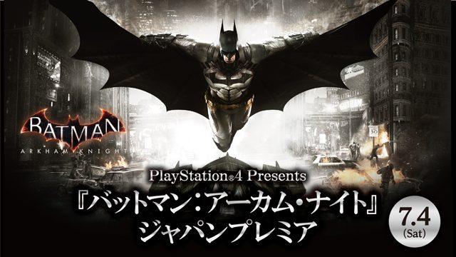 参加者大募集! PS4™『バットマン:アーカム・ナイト』ジャパンプレミアが7月4日開催決定!