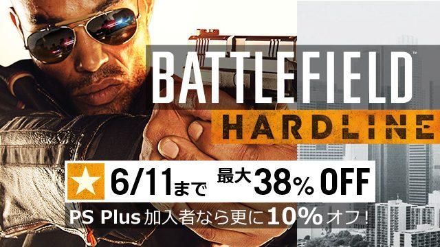 大人気FPSで遊ぶチャンス! 『バトルフィールド ハードライン』が最大38%オフに!