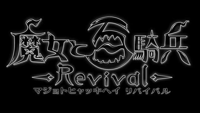 高難易度のダンジョン・幻影の塔に挑め!『魔女と百騎兵 Revival』最新情報