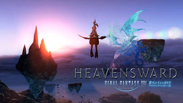 『FFXIV』初の拡張パッケージ『ファイナルファンタジーXIV: 蒼天のイシュガルド』発売まで残り2週間! 特集スタート!【特集第1回/電撃PS】