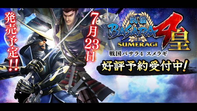 『戦国BASARA4 皇』ダウンロード版の予約受付開始! PS Store特典は銘付き武器のフルセット!