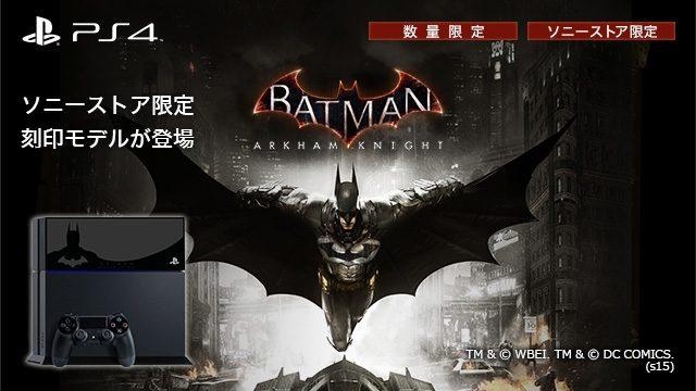 ソフトとセットになった『バットマン:アーカム・ナイト』のPS4™刻印モデル予約受付スタート!