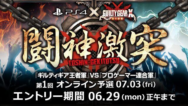 """格闘ゲームの「闘神」たちが集うPS4™『GUILTY GEAR Xrd -SIGN-』ゲーム大会""""闘神激突""""、一般参加者の第1回オンライン予選エントリー開始!"""