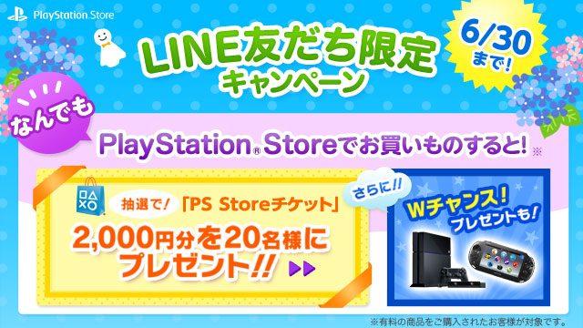 2,000円分の「PS Storeチケット」が抽選で当たる「LINE友だち限定 PS Storeプレゼントキャンペーン」本日より開催! PS4™やPS Vitaが当たるダブルチャンスも!