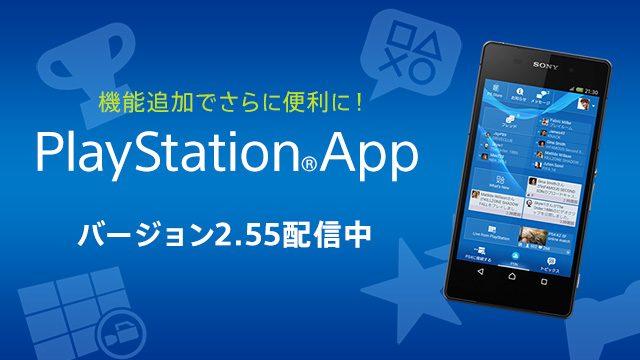 カメラでプロダクトコードの読み取りが可能に! スマホ/タブレット用アプリ「PlayStation®App」バージョン2.55配信開始!