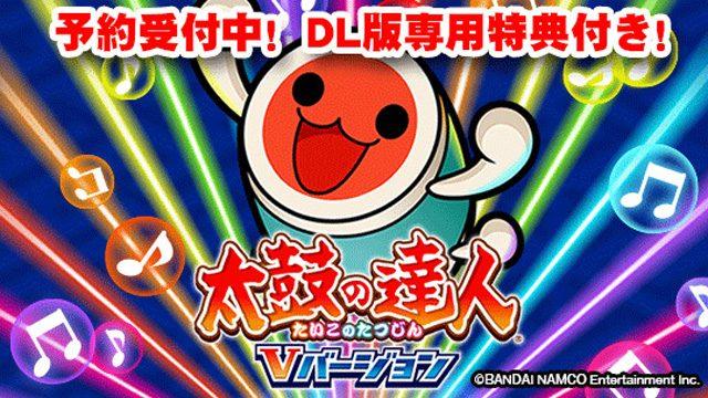 『太鼓の達人 Vバージョン』ダウンロード版の予約受付開始! PS Store特典は楽曲「宝の丘」!