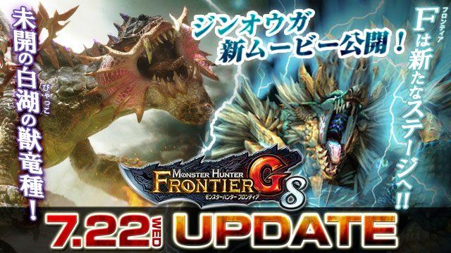 ジンオウガの新PV公開! 新たな獣竜種ガスラバズラの詳細も判明! ハンター待望の『G8』プレビューサイト更新!