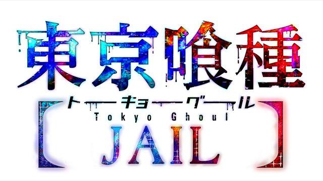 『東京喰種トーキョーグール』のオリジナルシナリオをアドベンチャーRPGで楽しめる! 『東京喰種トーキョーグール JAIL』今秋登場!