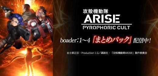 攻殻機動隊ARISEシリーズまとめパック配信開始!