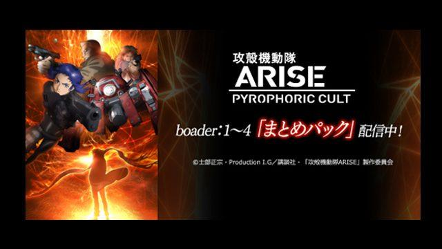 6月1日(月)より「攻殻機動隊ARISE まとめパック」配信開始! PS4™専用「テーマ(壁紙)」プレゼントも!
