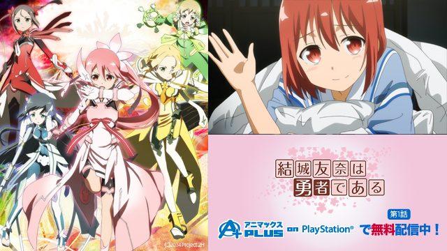 「結城友奈は勇者である」 無料で配信中!アニマックスPLUS on PlayStation®