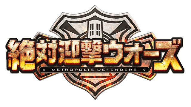 迫りくる敵から都市を防衛せよ! PS3®/PS Vita『絶対迎撃ウォーズ』本日発売!