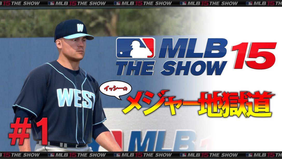 新メジャー候補生、誕生!【「イッシーのメジャー地獄道」 『MLB 15 THE SHOW(英語版)』プレイレポート#1】