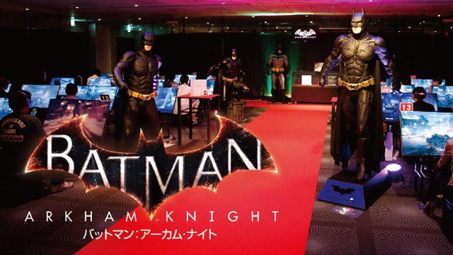 PS4™だからこそ実現した「究極のゲーム」に誰もが息をのんだ! 『バットマン:アーカム・ナイト』日本最速体験イベントをレポート