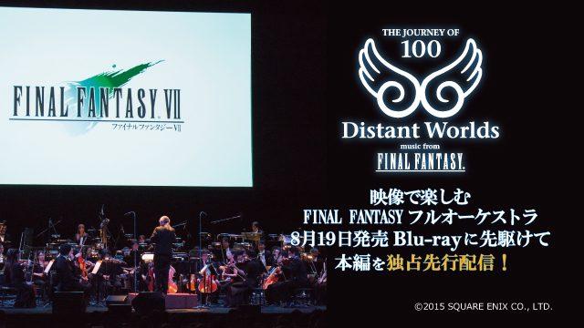 『ファイナルファンタジー』最新のフルオーケストラ・コンサート 7月17日(金)より独占先行配信!