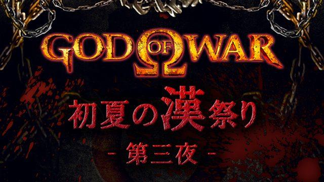 "PS4™『GOD OF WAR Ⅲ Remastered』本日発売! 7月17日20:00より""「ゴッド・オブ・ウォー」初夏の漢祭り""ニコニコ生放送〜第三夜〜放送!"