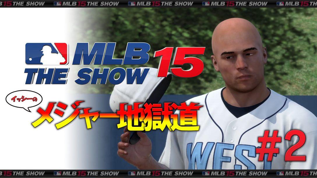 運命のショーケース! 【「イッシーのメジャー地獄道」 『MLB 15 THE SHOW(英語版)』プレイレポート#2】