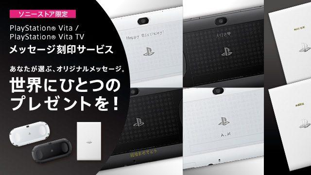 メッセージを入れて世界にひとつのプレゼントを! 「PS Vita/PS Vita TV メッセージ刻印サービス」本日よりスタート!