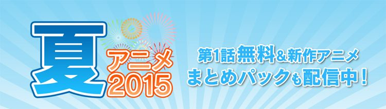 PS Video 夏アニメ2015一覧