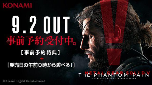 『METAL GEAR SOLID V: THE PHANTOM PAIN』ダウンロード版の予約受付開始!