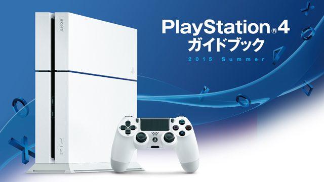 PS4™ソフトおすすめコメント募集にご協力いただきありがとうございました!
